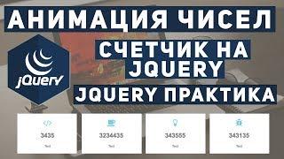 Уроки jQuery практика- анимация счетчика чисел