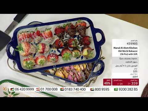 KMS Manal 16 PC Old World Bakware & Gift  | citrussTV com