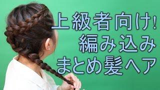 編み込みまとめ髪ヘア 上級者編 hairmakeup tutorial