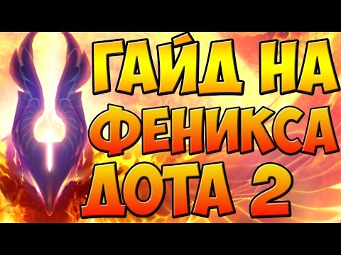 видео: НОВОГОДНИЙ ГАЙД НА ФЕНИКСА ДОТА 2