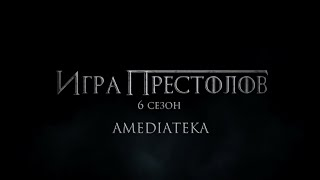 Игра Престолов 6 сезон | Game of Thrones | Промо