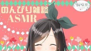 [LIVE] [雑談ASMR]小声でのんびり雑談!