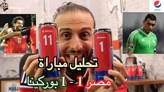 تحليل مباراة مصر ١-١ بوركينا | #صباحوكورة