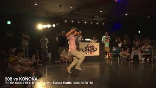 KONOKA vs 908 //【FreeStyle (kids)1on1 Battle】top16//SDS 2017夏の陣