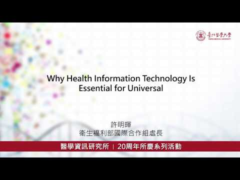 Why Health Information Technology is Essential for Universal 衛福部許明暉處長