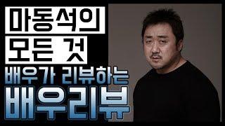 배우가 알려주는 마동석의 풀 스토리 / [배우 리뷰]