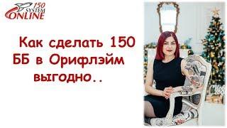 кАК СДЕЛАТЬ 150 ББ ВЫГОДНО/ ЛТО В ОРИФЛЭЙМ