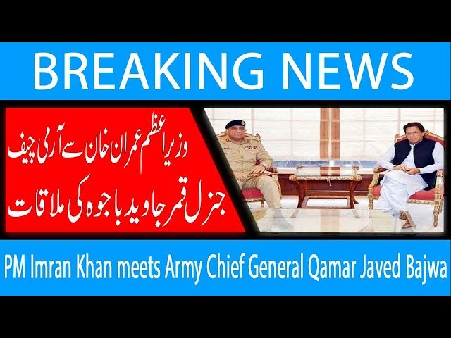 PM Imran Khan meets Army Chief General Qamar Javed Bajwa | 13 Dec 2018 | 92NewsHD