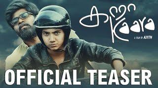 Kaara - Official Teaser 4K | Electron Media Port | Pooja | Kathir | Ajith
