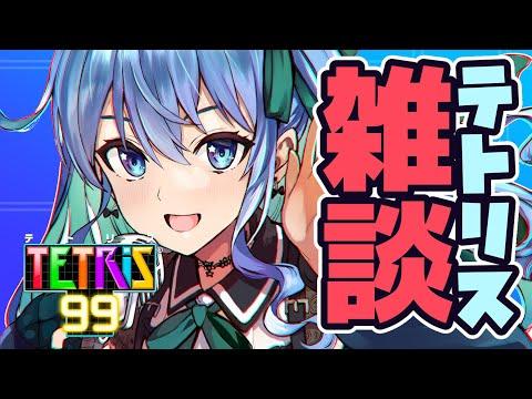 【テトリス99】恒例になりつつあるテトリス雑談【ホロライブ / 星街すいせい】