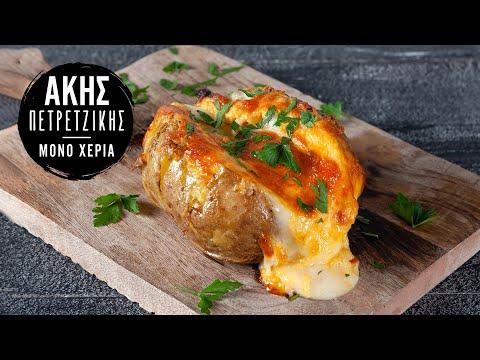 Γρήγορες Πατάτες Jacket   Άκης Πετρετζίκης