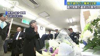 オウム真理教による地下鉄サリン事件から20日で23年です。霞ケ関駅では...