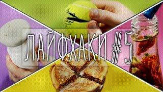 💡7 ЛАЙФХАКОВ #5 [+КОНКУРС] (смешать яйцо изнутри, хитрый тайник, закрытая пицца и д. ф.) /16+/