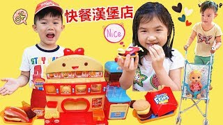 賣漢堡遊戲 快餐店 廚房玩具 過家家角色扮演 真的好好玩喔!玩具開箱!Fast Food Shop Toys Opening~ thumbnail