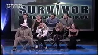 SURVIVOR 1 - Ο ΜΕΓΑΛΟΣ ΤΕΛΙΚΟΣ (MEGA 2003)