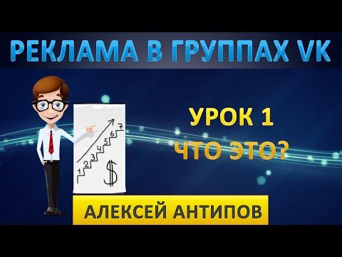 Урок 1. Реклама в ВК группах с нуля.