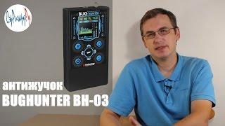 видео Детектор жучков BugHunter Professional BH-01