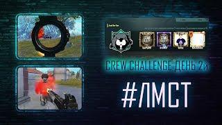 37 Килов в Crew Challenge | День 2 | PUBG Mobile