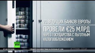 Oxfam: 20 крупнейших банков Европы уклоняются от уплаты налогов