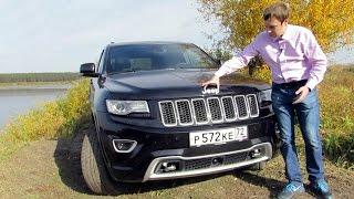 Jeep Grand Cherokee обзор. Джип Гранд Чироки