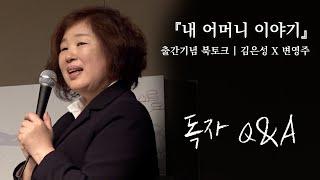 김은성 『내 어머니 이야기』 출간 기념 북토크 X 변영…