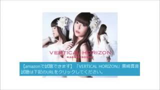 【amazonで試聴できます】「VERTICAL HORIZON」黒崎真音