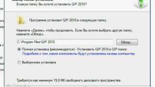 Загрузка и установка программы QIP 2010 (1/5)