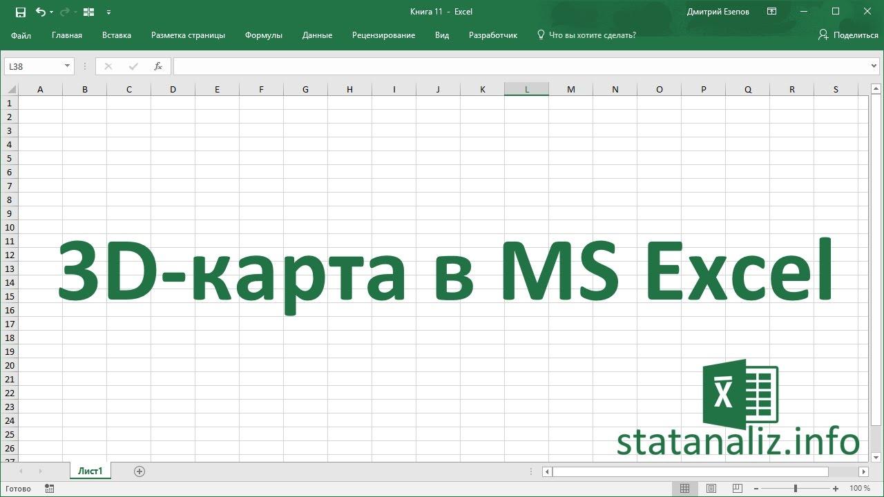 3D-карта (Power Map) в MS Excel 2016 для визуализации географических данных