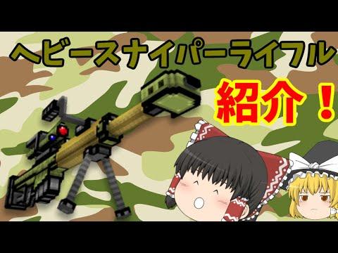 【ピクセルガン3D】ヘビースナイパーライフルを紹介!