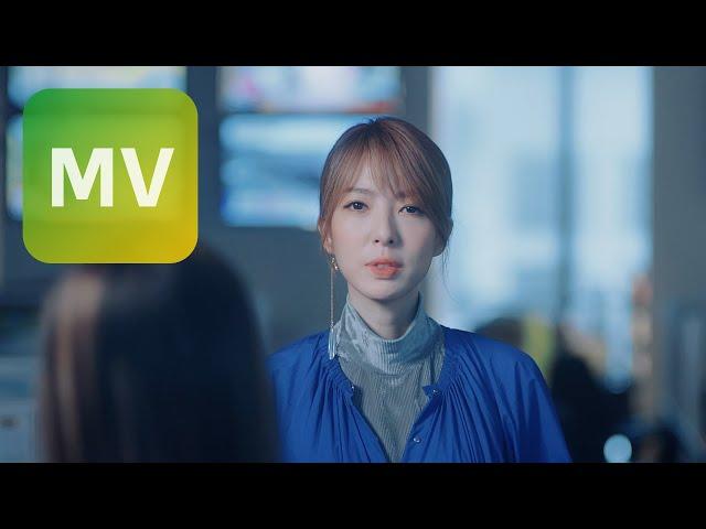 路嘉欣 Jozie Lu《蝕日 Eclipse》Official MV 【HD】