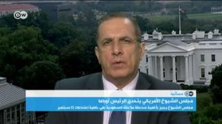 """محلل سياسي: """"هناك إدمان سعودي على حب الولايات المتحدة الأمريكية"""""""