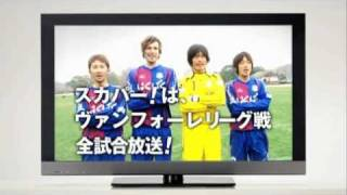 2011スカパー!Jリーグ中継CM 「おもしろいサッカーは、すぐそばにある...