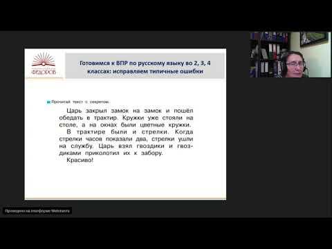 Вебинар «Готовимся к ВПР по русскому языку во 2, 3, 4 классах: исправляем типичные ошибки»