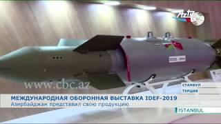 Миноборонпром Азербайджана представил свою продукцию на Международной оружейной выставке в Турции