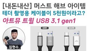 테더 촬영을 위한 최고 가성비 USB 케이블! 아트뮤 …