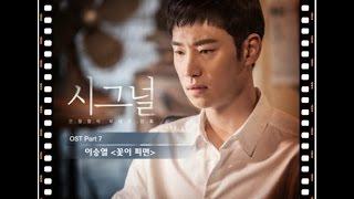 이승열(Yi Sung Yol) - 꽃이 피면(Flower blooms) [시그널: Signal] OST PART 7√ 가사(Lyrics)