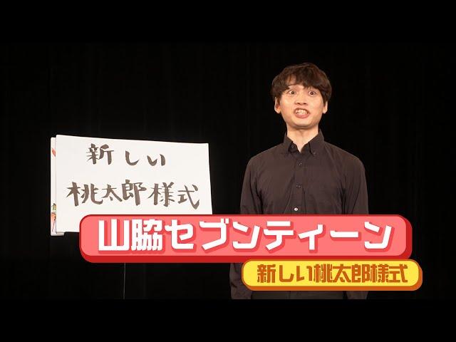 山脇セブンティーン「新しい桃太郎様式」