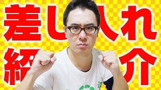 差し入れ動画 その2▷https://youtu.be/FTYyLlD89LE 2015年11月26日から...