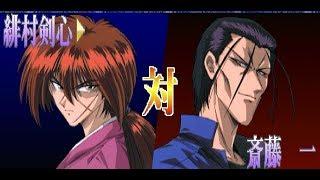 PlayStation Samurai X Rurouni Kenshin VS Saito / プレイステーション るろうに剣心 維新激闘編 斎藤戦