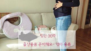 [임신30주]출산용품준비/수유쿠션/수유브라/수유패드/손…