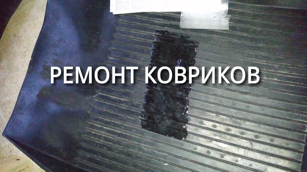 Ремонт ковриков своими руками фото 606