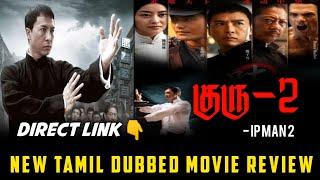 Guru 2 (Ip Man 2) 2021 New Tamil Dubbed Movie Review | Kollywood Tamil