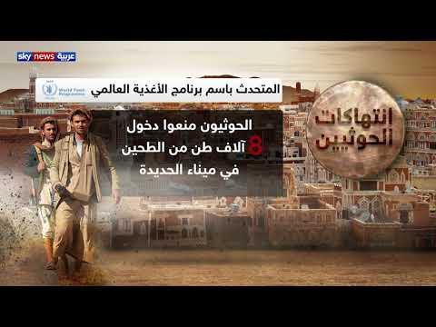 الحوثيون يمنعون دخول المساعدات للسكان في مناطق سيطرتهم  - نشر قبل 2 ساعة