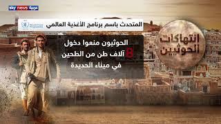 الحوثيون يمنعون دخول المساعدات للسكان في مناطق سيطرتهم