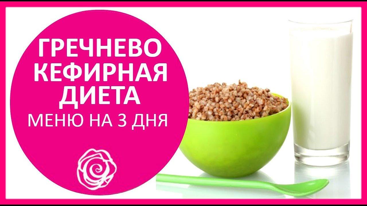 гречнево кефирная диета для похудения