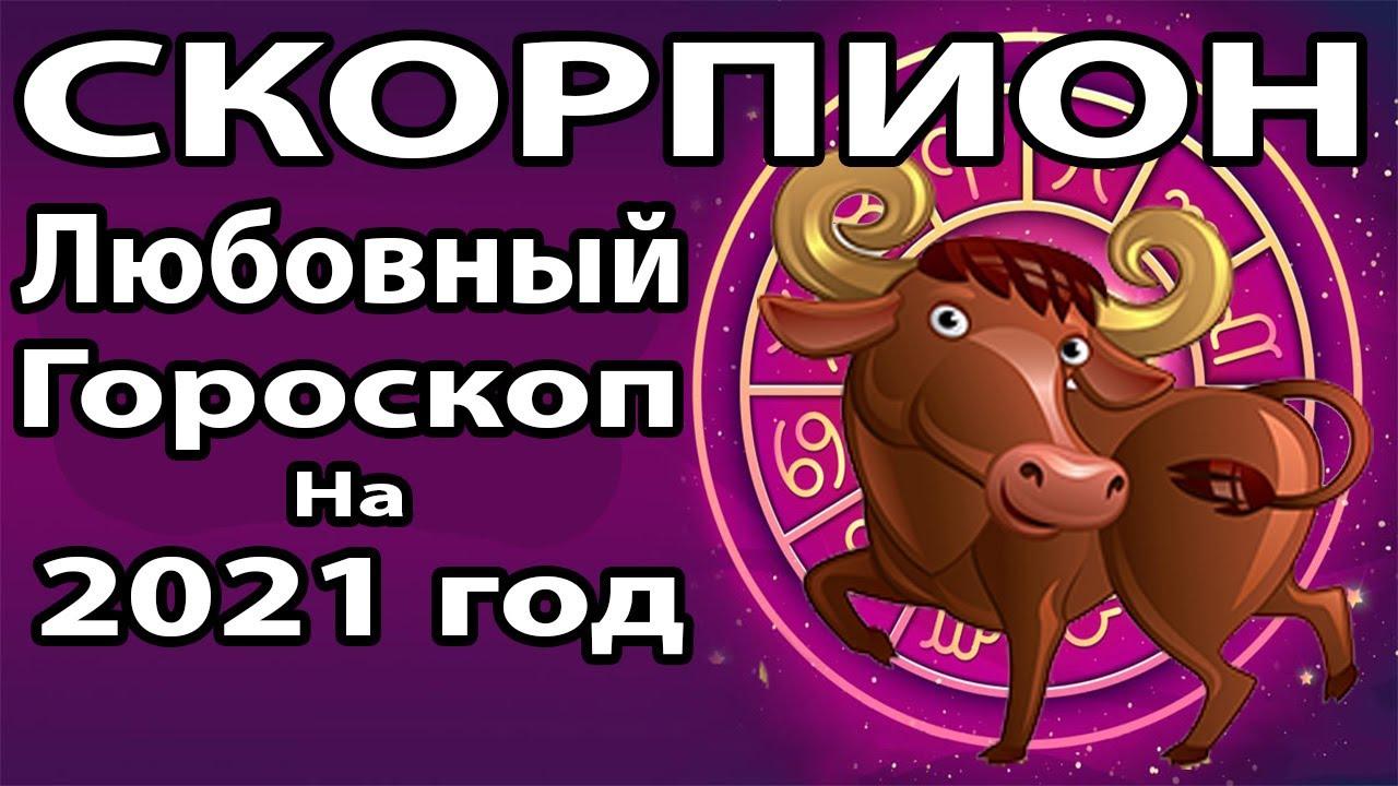 Скорпион Любовный Гороскоп на 2021 год