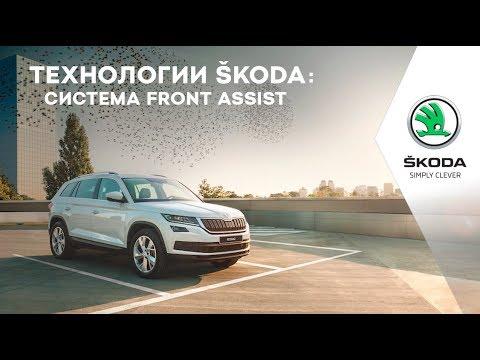 Технологии ŠKODA KODIAQ:  Система Front Assist