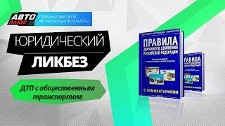 Юридический ликбез - ДТП с общественным транспортом - АВТО ПЛЮС