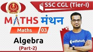 12:00 PM - SSC CGL 2019 (Tier-I) | Maths by Naman Sir | Algebra (Part-2)
