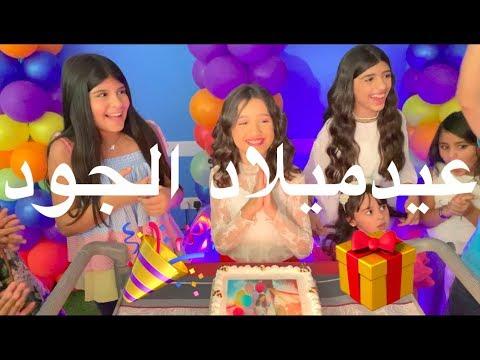عيدميلاد الجود ب make meaning+wakanda